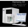 五分类全自动血细胞分析仪Hemaray 83 全自动血细胞分析仪