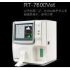 三分类全自动血细胞分析仪RT-7600Vet全自动动物血细胞分析仪