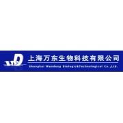 上海万东生物科技有限公司