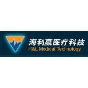 北京海利赢医疗科技有限公司