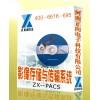 影像存储与传输系统--ZXPACS