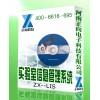 实验室信息管理系统--ZXLIS