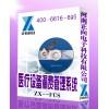 医疗设备漏费管理系统—ZXFCS