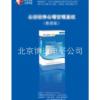 心海软件心理管理系统(教委版)