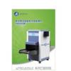 JB8000型传送带式放射性污染检测仪