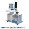 EL-9000高倍显微分析影像工作站