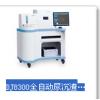 DJ8300全自动尿沉渣分析系统