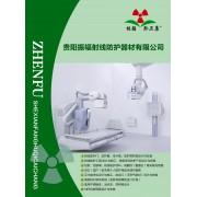 贵阳振辐射线防护器材有限公司