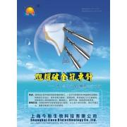 上海今旭生物科技有限公司