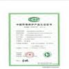 中国环境保护产品认证证书