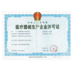 医疗器械生产许可证书