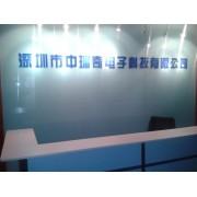 深圳市中瑞奇电子科技有限公司