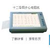 心电图机EDS-B