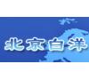 北京白洋医用离心机有限公司