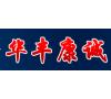 长沙市华丰康诚医疗器械有限公司