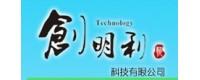 深圳创明利科技-