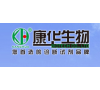 潍坊市康华生物技术有限公司