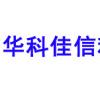 北京华科佳信科技发展有限公司