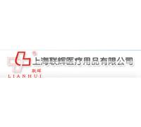 上海联辉医疗用品有限公司