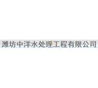 山东潍坊中洋水处理工程有限公司