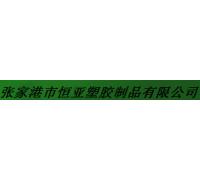 张家港市恒亚塑胶制品有限公司