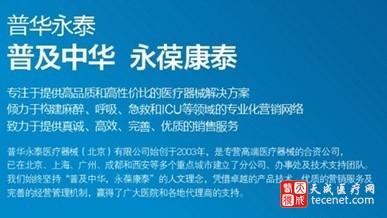 北京市普华永泰科技发展有限责任公司1