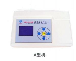 JWS-818A型超声波治疗仪