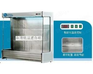 血液低温滤白柜(JXH-521)