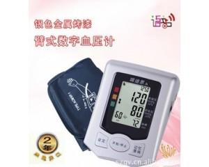 瑞迪恩血压计BP810A 上臂式血压计