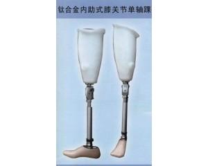 钛合金内助式膝关节单轴踝