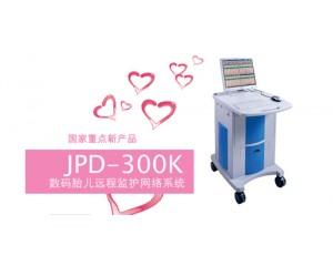 JPD-300K数码胎儿远程监护网络系统