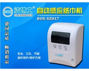 BOS-5030加香机 自动喷香机
