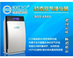 BOS-AR60 动态空气净化器