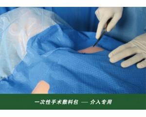 一次性使用手术敷料包
