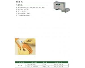 伤口护理系列 输液贴
