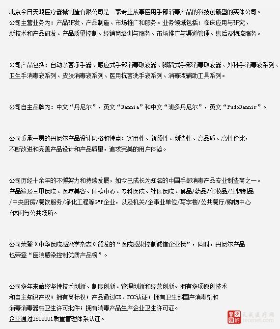 北京今日天鸿医疗器械制造有限公司