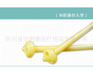 单腔菌状头型乳胶导尿管