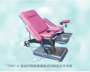 妇科综合手术台YTDST-4
