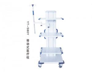 移动医疗柱YT-580Y