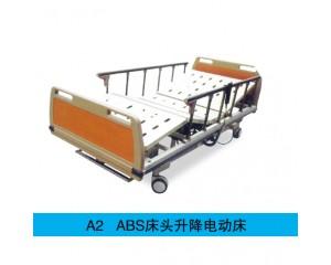 A2 ABS床头升降电动床