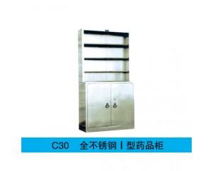C30 全不锈钢Ⅰ型药品柜