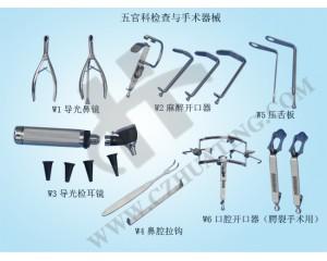 五官科检查与手术器械
