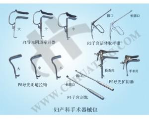 妇产科手术器械包
