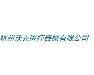 杭州沃克医疗器械有限公司
