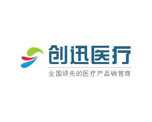 上海创迅医疗器械有限公司