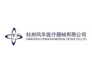杭州风华医疗器械有限公司