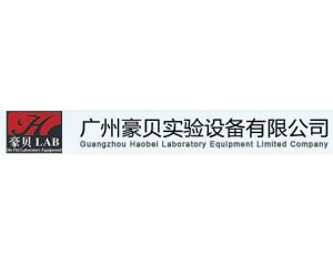广州豪贝实验设备有限公司