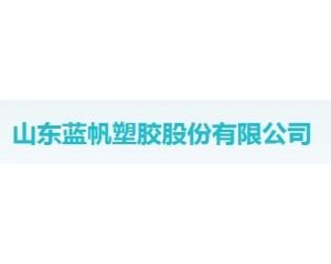 山东蓝帆塑胶股份有限公司