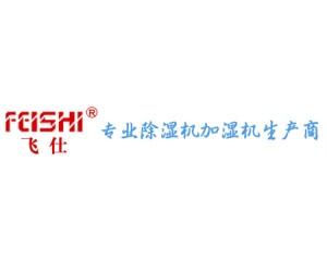 杭州飞仕电器有限公司合肥办