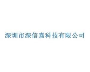 深圳市深信嘉科技有限公司